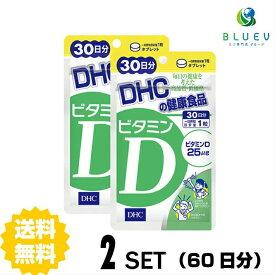 【送料無料】DHC ビタミンD 30日分(30粒)×2セット