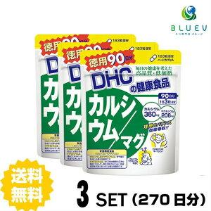 【送料無料】 DHC カルシウム/マグ 徳用90日分 ×3セット