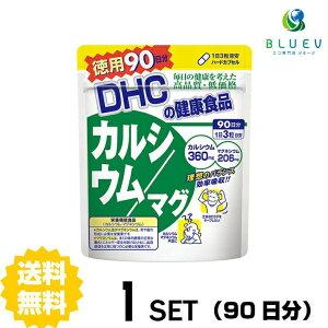 【送料無料】 DHC カルシウム/マグ 徳用90日分 ×1セット