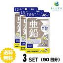 【送料無料】DHC 亜鉛 30日分 (30粒)×3セット
