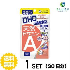 【送料無料】DHC 天然ビタミンA 30日分(30粒)×1セット