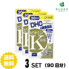【送料無料】 DHC ビタミンK 30日分(60粒) ×3セット