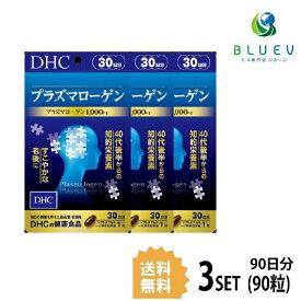 【送料無料】 DHC プラズマローゲン 30日分(30粒) ×3セット