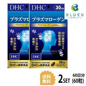 【送料無料】 DHC プラズマローゲン 30日分(30粒) ×2セット