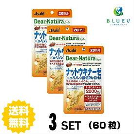 【送料無料】ディアナチュラスタイル ナットウキナーゼ×α-リノレン酸・EPA・DHA20日分(20粒)×3セット