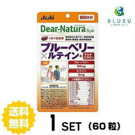 【送料無料】ディアナチュラ ブルーベリー × ルテイン + マルチビタミン 60日分(60粒)×1セット