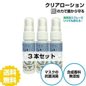 【送料無料】クリアローション 30ml ×3本セット マスク 抗菌スプレー 銀イオン 携帯用スプレー マスクガード 花粉対策 日本製