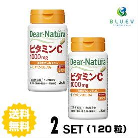 【送料無料】ディアナチュラ ビタミンC30日分(60粒)×2セット