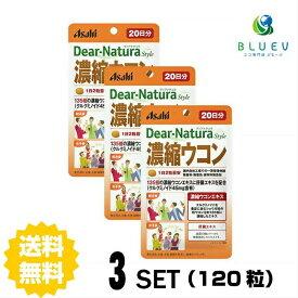 【送料無料】ディアナチュラスタイル 濃縮ウコン20日分(40粒)×3セット
