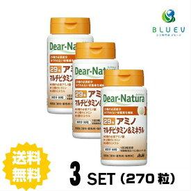 【送料無料】 ディアナチュラ 29 アミノ マルチビタミン&ミネラル 30日分(90粒)×3セット