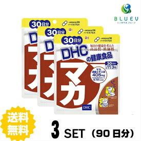 DHC サプリメント マカ 30日分(90粒) ×3セット