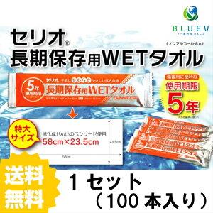 【送料無料】セリオ 長期保存用 WETタオル 1セット100本入り