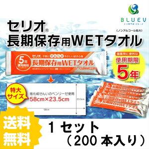 【送料無料】セリオ 長期保存用 WETタオル 1ケース200本入り