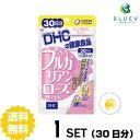 【送料無料】 DHC 香るブルガリアンローズカプセル 30日分(60粒) ×1セット