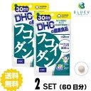 【送料無料】 DHC フコイダン 30日分(60粒) ×2セット