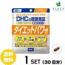 【送料無料】 DHC ダイエットパワー 30日分(90粒) ×1セット