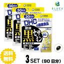 【送料無料】 DHC 醗酵黒セサミン+スタミナ 30日分(180粒) ×3セット