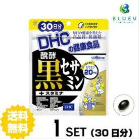 【送料無料】 DHC 醗酵黒セサミン+スタミナ 30日分(180粒) ×1セット