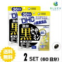 【送料無料】 DHC 醗酵黒セサミン+スタミナ 30日分(180粒) ×2セット