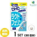 【送料無料】 DHC ラクトフェリン 30日分(90粒) ×1セット