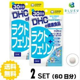 【送料無料】DHC ラクトフェリン 30日分(90粒)×2セット