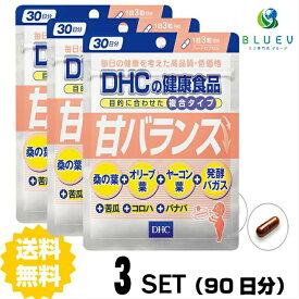 【送料無料】 DHC 甘バランス 30日分(90粒) ×3セット