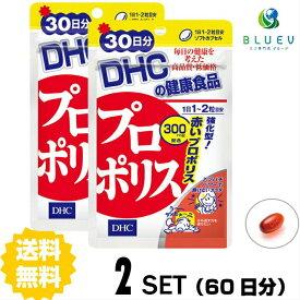【送料無料】 DHC プロポリス 30日分(60粒) ×2セット