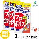 【送料無料】 DHC プロポリス 30日分(60粒) ×3セット