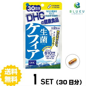 【送料無料】 DHC 生菌(せいきん)ケフィア 30日分(60粒) ×1セット