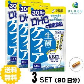 【送料無料】 DHC 生菌(せいきん)ケフィア 30日分(60粒) ×3セット