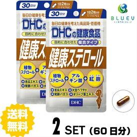 【送料無料】 DHC 健康ステロール 30日分(60粒) ×2セット