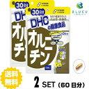 【送料無料】 DHC オルニチン 30日分(150粒) ×2セット