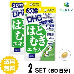 【送料無料】DHCはとむぎエキス30日分(30粒)×2セットディーエイチシー[はとむぎエキス含有食品]