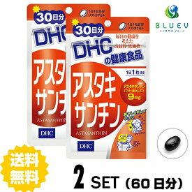 【送料無料】DHC アスタキサンチン 30日分(30粒)×2セット