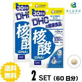 【送料無料】 DHC 核酸(DNA)30日分(90粒) ×2セット