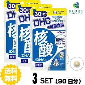 【送料無料】 DHC 核酸(DNA)30日分(90粒) ×3セット