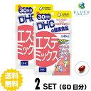 【送料無料】 DHC エステミックス 30日分(90粒) ×2セット