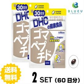 【送料無料】DHC ゴマペプチド 30日分(120粒)×2セット
