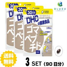 【送料無料】DHC ゴマペプチド 30日分(120粒)×3セット