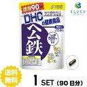 【送料無料】DHC ヘム鉄 徳用90日分(180粒)×1セット