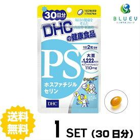 【送料無料】DHC PS(ホスファチジルセリン)30日分(60粒)×1セット
