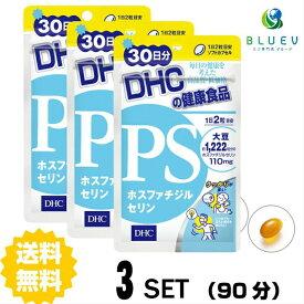 【送料無料】 DHC PS(ホスファチジルセリン)30日分(60粒) ×3セット
