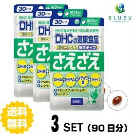 【送料無料】DHC さえざえ 30日分(60粒)×3セット