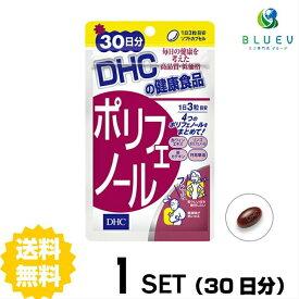 【送料無料】 DHC ポリフェノール 30日分(90粒) ×1セット