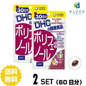 【送料無料】 DHC ポリフェノール 30日分(90粒) ×2セット