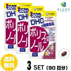 【送料無料】 DHC ポリフェノール 30日分(90粒) ×3セット