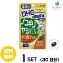 【送料無料】 DHC ノコギリヤシEX 和漢プラス 30日分(90粒) ×1セット