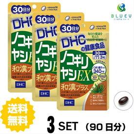 【送料無料】 DHC ノコギリヤシEX 和漢プラス 30日分(90粒) ×3セット