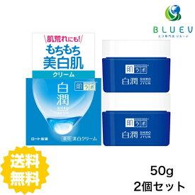 肌ラボ 白潤 薬用美白クリーム 50g クリーム アルブチン ヒアルロン酸 ビタミンC 敏感肌 ハダラボ ロート製薬 ×2セット