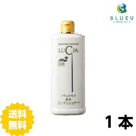 【送料無料】 ルチア ノヴェルモイ 薬用ヘアコンディショナー 345ml ×1セット